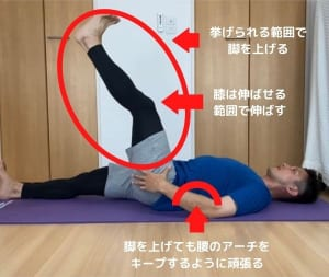膝を伸ばせるだけ伸ばしたまま、脚を上げ、下げます。この動作を10回行ったら、反対側も行ってください。これを3セット繰り返しましょう