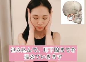 最後に、両手で耳下のリンパあたりを包み込むようにして手で流しましょう