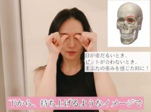 親指の腹で目の上の骨のあたりを垂直にプッシュしましょう。10秒ほど行ってください。皮膚と骨の間にある筋肉や皮下組織に対してアプローチし、目元を引き上げます。ガシガシとこすらないように気を付けてください