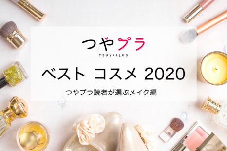 つやプラ 2020 ベストコスメ〜つやプラ読者が選ぶ、メイク部門
