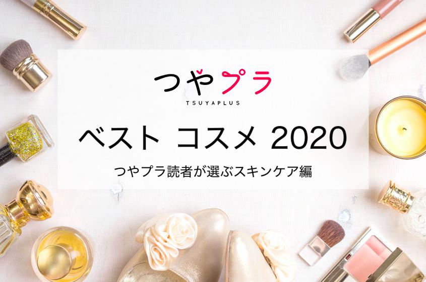 つやプラ 2020 ベストコスメ〜つやプラ読者が選ぶ、スキンケア部門