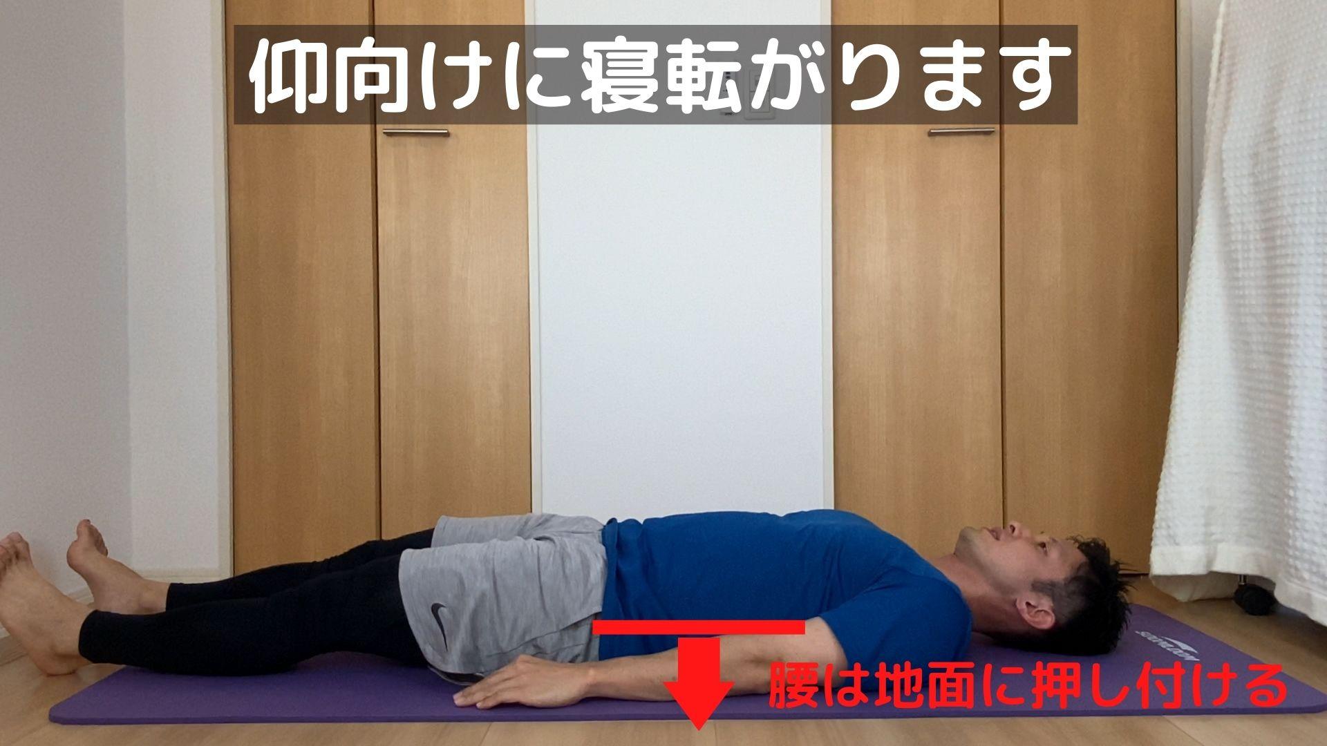 寝ながら下腹を強烈に引き締めるエクササイズ