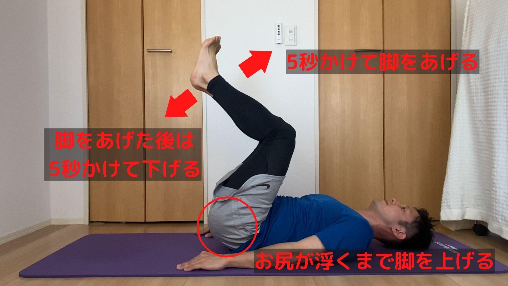 5秒間かけて、膝を胸の方へ引きつけます