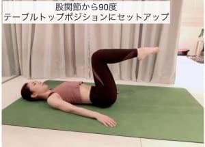 床に仰向けに寝た状態で股関節から足を90度に持ち上げます。スネが床と並行になるようにしましょう