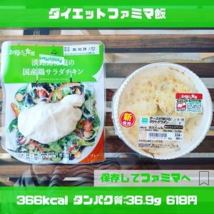 美味しくダイエット!「サラダチキン」と組み合わせたい食品