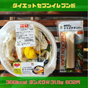 餃子の中華スープ