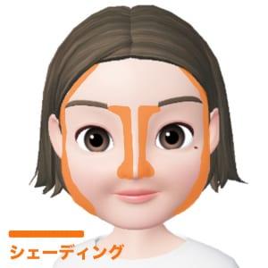フェイスラインのシェーディングは、顔の外側から眉尻までの幅に入れましょう。外側から顔の内側に向かうようにシェーディングを入れると自然な仕上がりになります