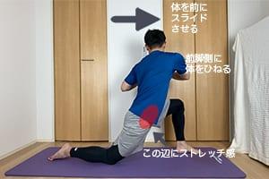 身体をスライドさせたら、前に出してる脚側に胴体をひねります。この状態で30秒キープしてください