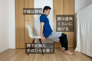 イスをひとつ用意し、端に両手のひらを置きます。足は膝が直角くらいになる位置に置きます