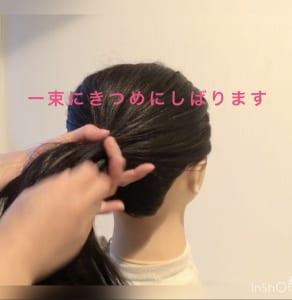 髪全体にスタイリング剤をつけて(毛量が多い方は髪の内側にもつけましょう)、手ぐしで耳と耳をつなぐ位置でひとつに束ねます。ゆるまないように、しっかりとキツめに縛ることがポイントです