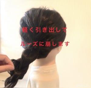 三つ編み部分の髪を引き出して、ルーズに崩します。髪が短い方はバランスを見ながら行ってください。毛の長さや量に応じて引き出す量を調整しましょう