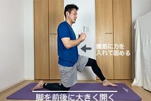 両膝を床につき、脚を前後に大きく開きます。腹筋に力を入れ、身体を前にスライドさせます