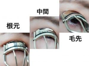 ビューラーを使う時は、3段階でまつ毛を挟むことがポイント。まず、まつ毛の根元部分を挟み、ゆるめて中間に移動し、仕上げに毛先を挟んでください