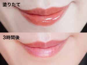 塗りたてと、3時間後の比較画像をご覧ください。飲食したため下唇はツヤ・色ともに落ちてしまいましたが、上唇のブラウンの色みは残っていました