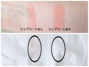 写真右側にリップコートを塗ってティッシュオフをしてみます