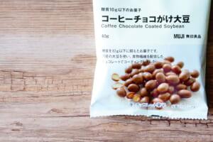 コーヒーチョコがけ大豆