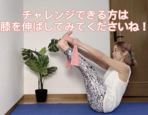 余裕があれば膝を伸ばすと、より腹筋に力が入ります