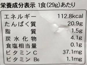 タンパク質が多く含まれているもの