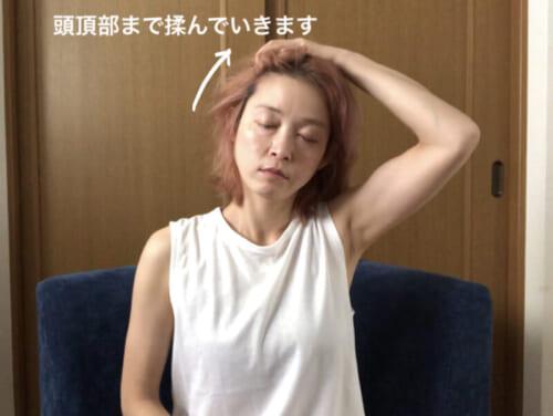 耳の上の頭皮を掴むように指先をあて、頭頂部に向かって頭皮をもみます