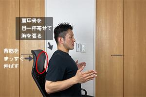 前ならえをするように腕を真っ直ぐ前に伸ばし、肩甲骨を寄せるように腕を引いて胸を張ります。肘を引く時は息を吸いながら行ってください