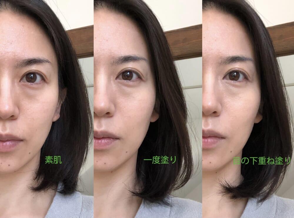 左から、素肌→一度塗り→目元重ね塗りをした写真です
