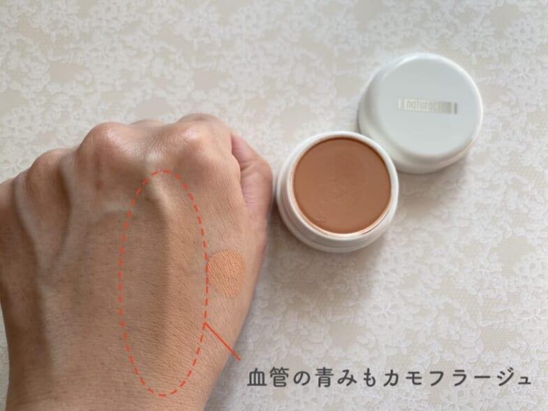 ナチュラクター カバーフェイス/メイコー化粧品