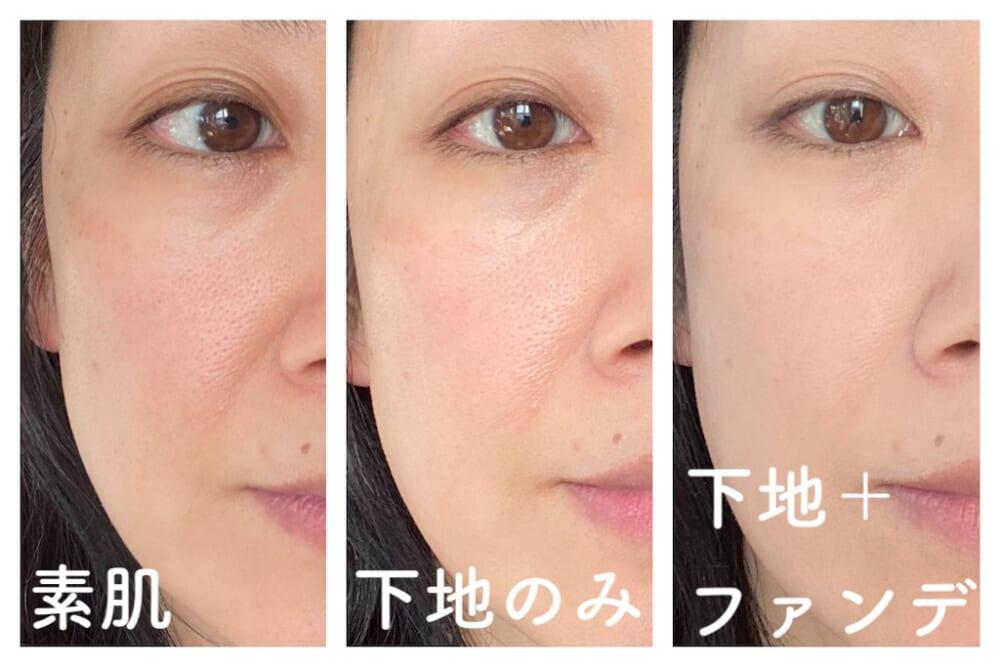大きな魅力のひとつは、カバー力の高さ。顔全体・目の周りなどのくすみや小鼻の赤み、毛穴をカバーしてくれます。また、頬の肝斑も目立たなくなります