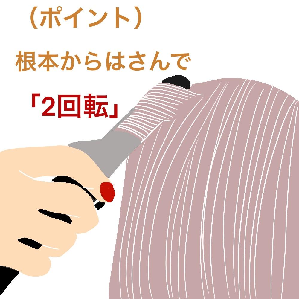 毛束を頭皮に対して垂直より少し上に引き出し、根本をコテではさみます
