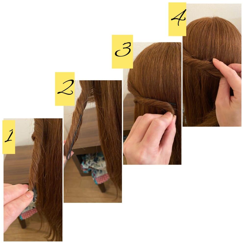 ご自分のみえる位置でねじった部分の先端にピンを三分の二ほど横向きにさします。そのまま後ろにもってきて、ピンを横に押すようにして後頭部付近に打てば簡単にとまります
