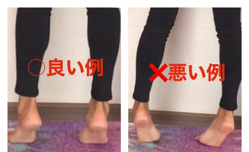 かかとを上げる時は、右側の写真のように足の小指側に体重を乗せて足が外側に開かないようにしましょう。左側の写真のように、かかとを持ち上げた時に重心を母指球にし、まっすぐ身体を引き上げましょう