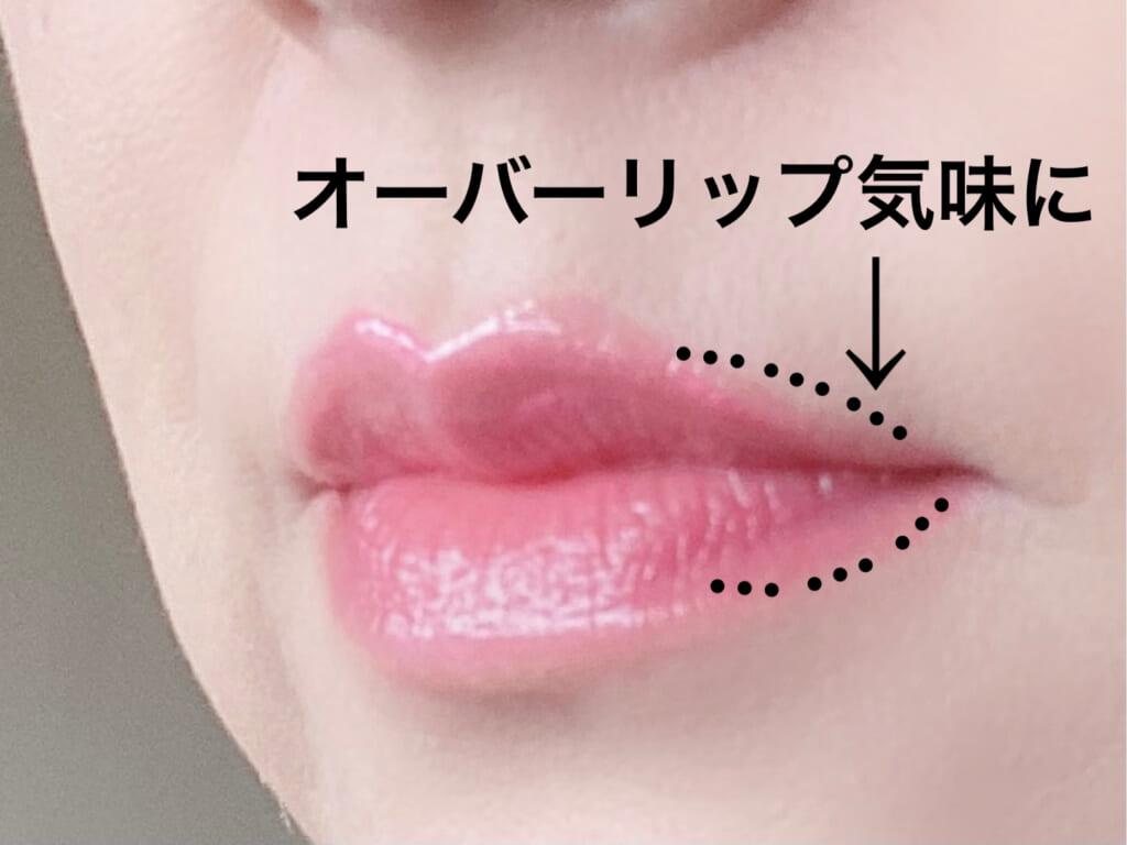 口角から唇中央に向かって塗る
