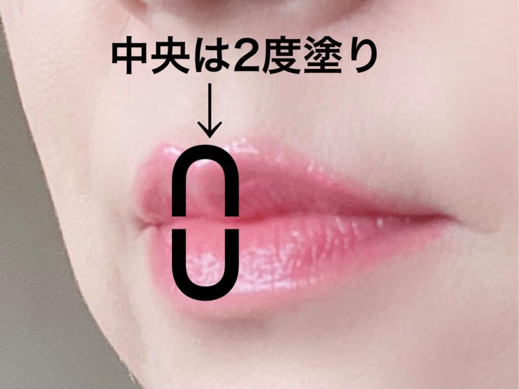 唇中央は2度塗り