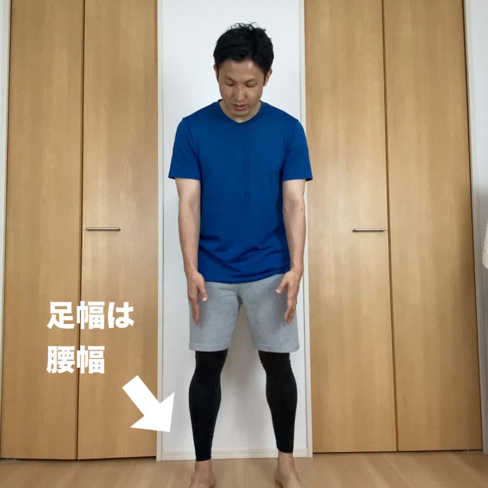 足を腰幅に開き、つま先は正面を向けます