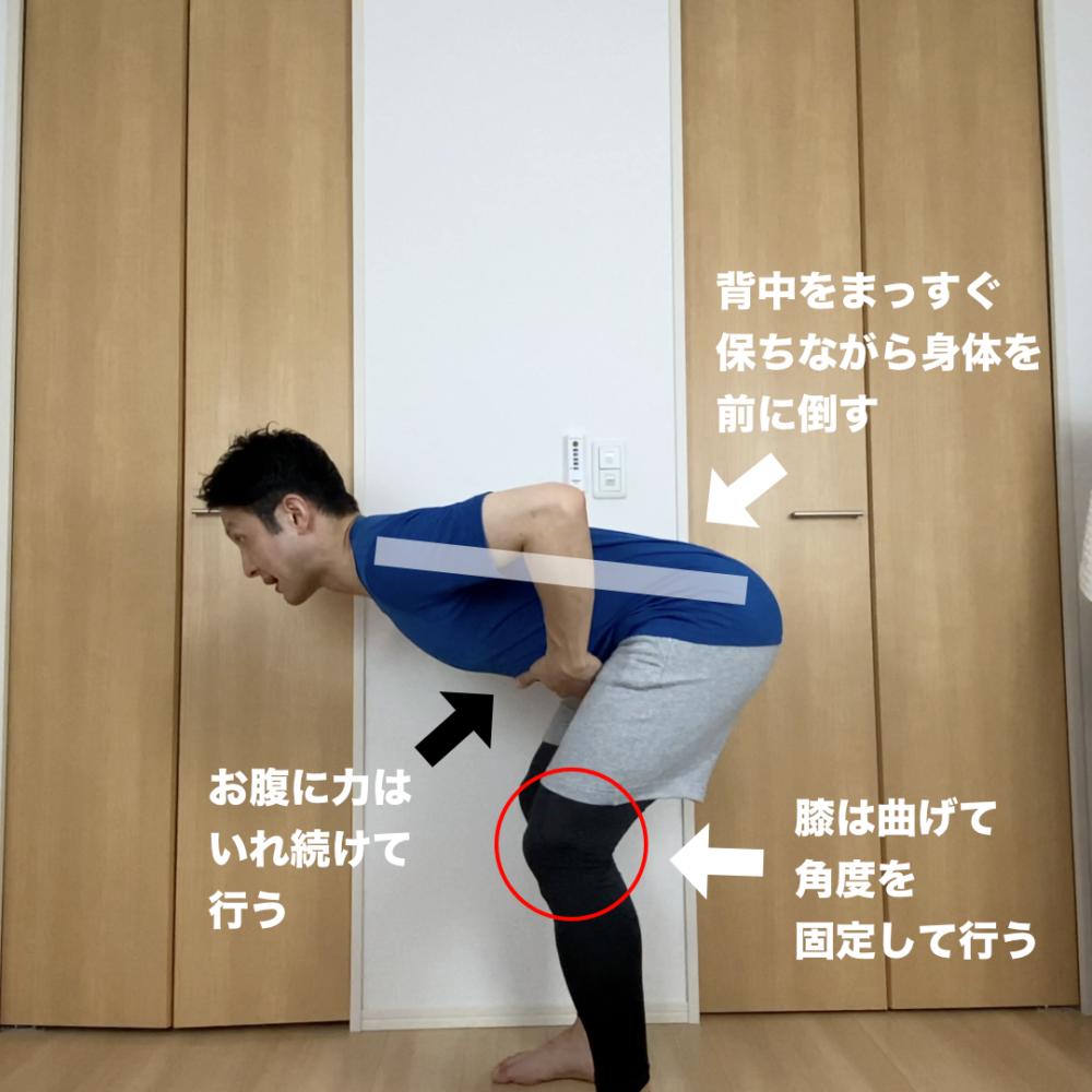 腰に力を入れて胸を張ったまま、身体を前に倒していきます。膝を軽く曲げて、一度身体を倒したら角度を変えないようにしてください。1セットを10回として、3セット繰り返しましょう
