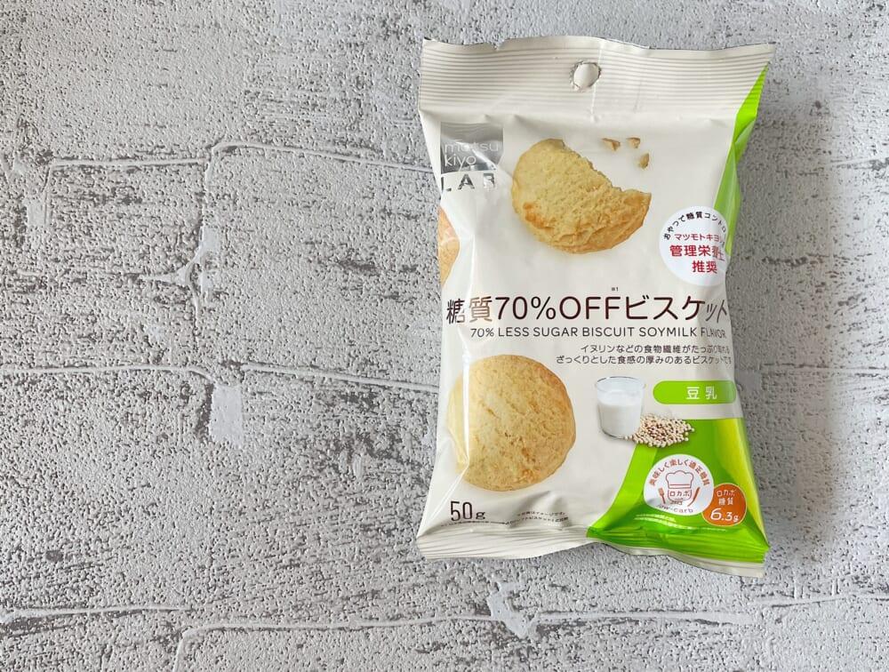 糖質70%OFFビスケット 豆乳味/matsukiyo LAB