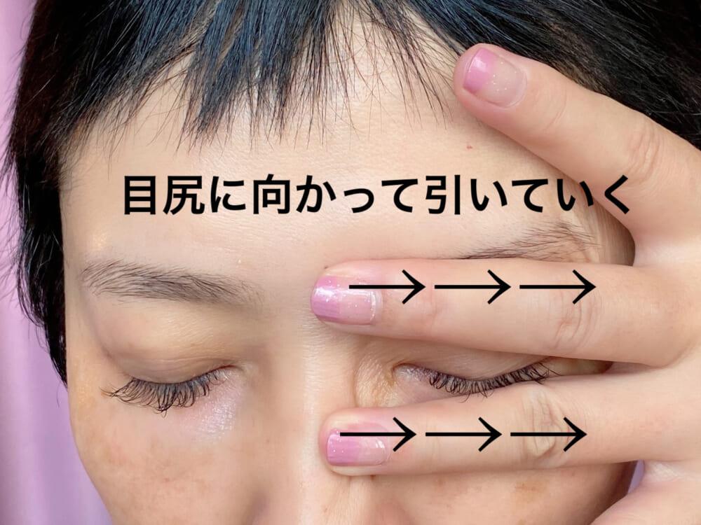 そのまま指に力を入れずに、目尻に向かって手を真横に引いていきます。薬指はそえる程度で、力は入れないようにしてください