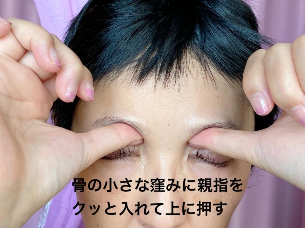 攢竹(さんちく):眉頭の下にあるツボ。骨を触ると小さなお椀型の窪みがあります