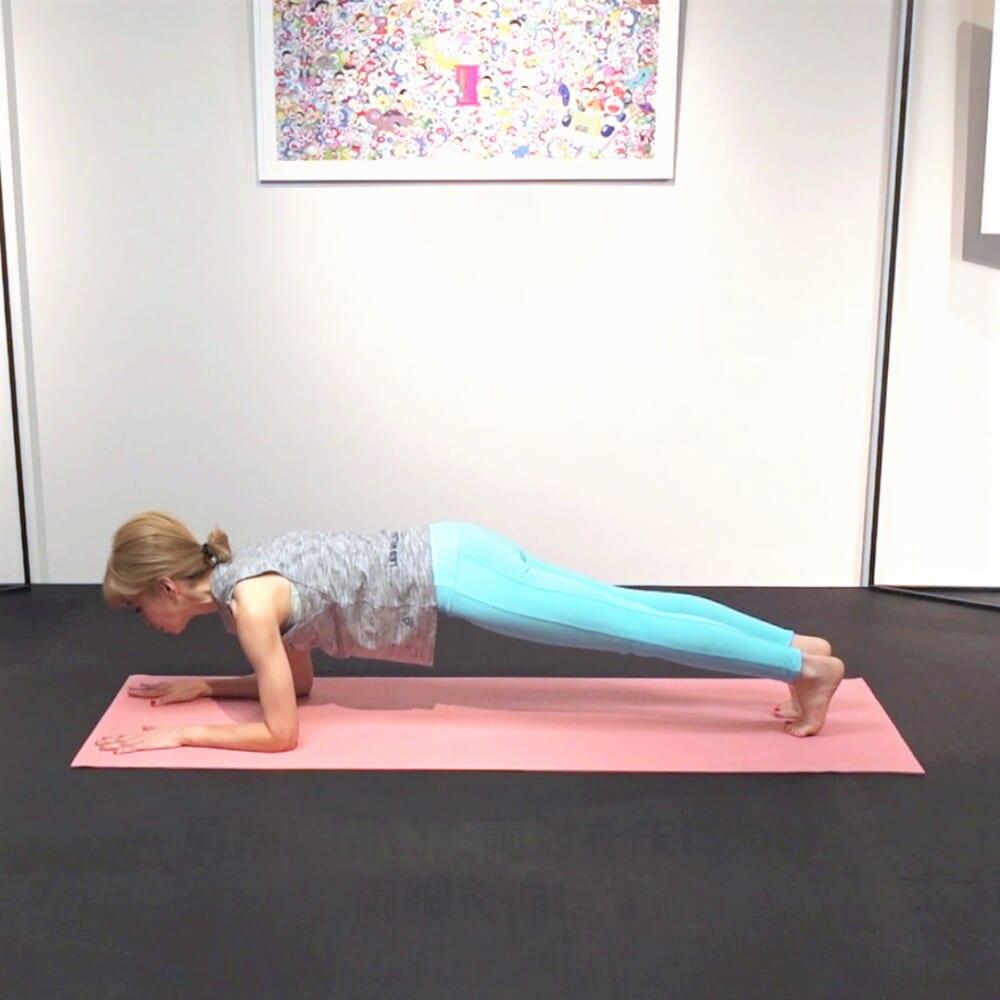 両肘を肩幅に広げ、両脚を伸ばしてプランクポジションを作ります。お腹を腰に引寄せ、体幹を安定させてください。あごを軽く引き、肩甲骨を脚の付け根方向に下げるとさらに体幹が安定します
