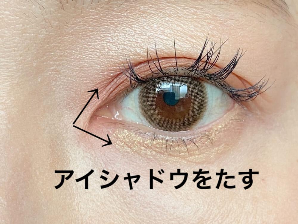 また、目頭上下にアイシャドウを塗ると、涙袋だけ強調されてさらに目を大きく見せることもできます。上まぶたに使っているアイシャドウを「くの字」にたすだけです