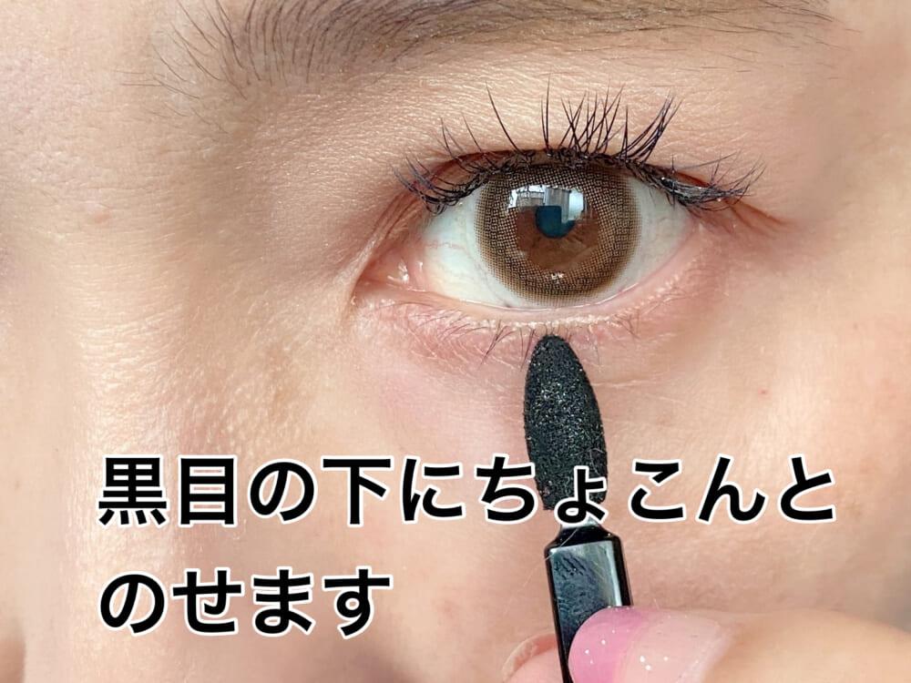 淡いベージュ色のアイテムをチップでとり、黒目の下にだけちょんとのせます