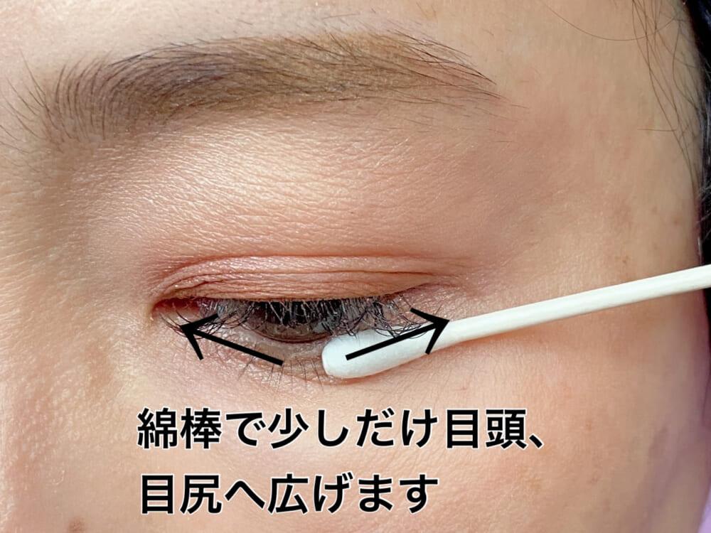 綿棒で左右にぼかします。目頭から目尻まで一直線に引くと、不自然になるので気をつけてください