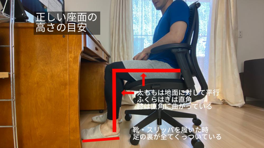 姿勢を正し体型崩れを防ぐ!理想的な椅子のセッティング