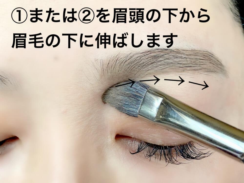 画像アイテムの(1)、または(2)の色を眉頭から眉尻まで薄く伸ばしていきます。このパウダーで眉毛の下に影を作ることで彫りが深く見えます