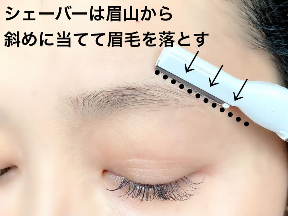 眉山から上のはみ出した眉毛にはシェーバーを斜めに当て、少し下げ気味にすることがベストです