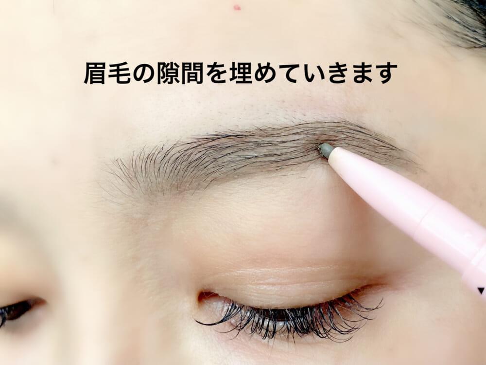 眉毛の隙間を1本1本埋めるように足していきます