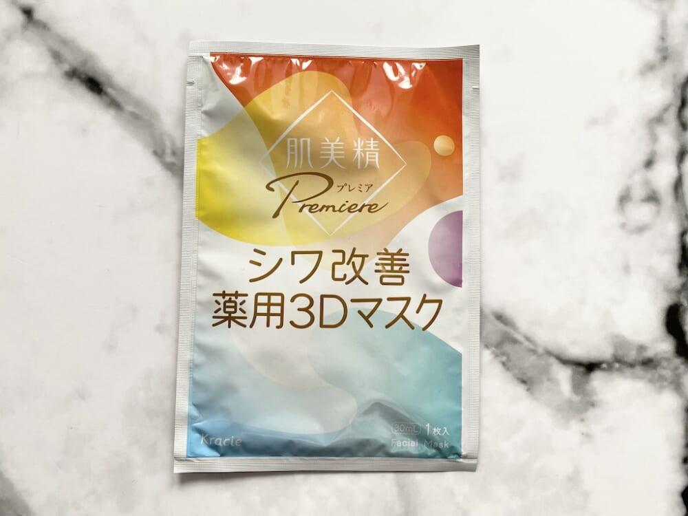 第3位:肌美精プレミア 薬用3Dマスク/肌美精