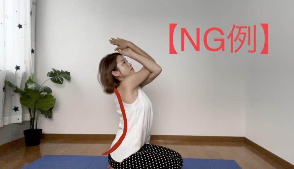 反り腰になると腹筋を使わず、腰だけに負担がかかるので気をつけましょう