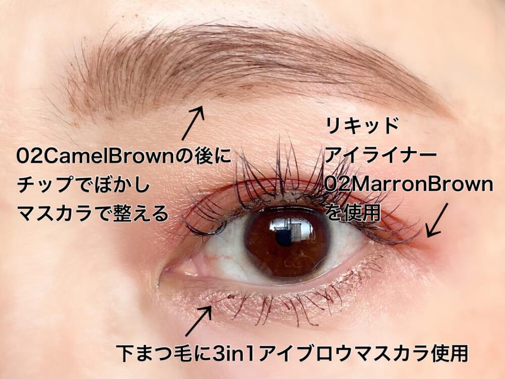 リキッド アイライナーも赤味の強いブラウンで照りがあり、まるでアイシャドウのような発色の良さです。顔の角度によって、目の大きさの印象も繊細に変化します