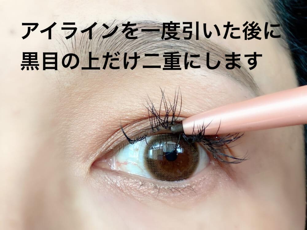 アイラインを引いたら、黒目の上だけ重ねづけします。黒目を大きく見せる効果があります
