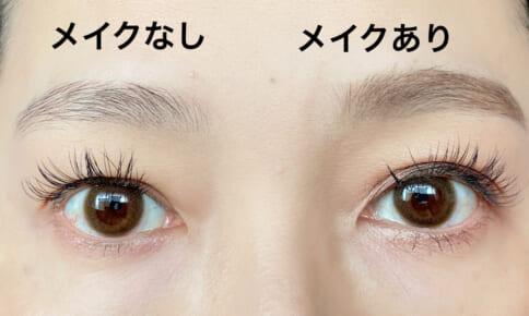眉毛と目の間を狭めて若見え!すっきり瞼を作るメイクテク